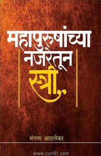Mahapurushanchya Najretun Stri
