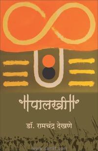 Palkhi