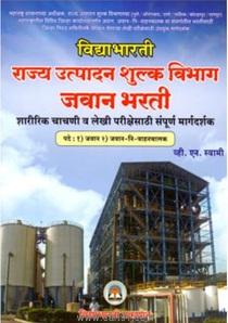 Rajya Utpadan Shulk Vibhag Jawan Bharti