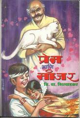 Prem Aani Manjar