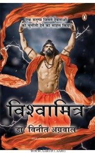 Vishwamitra (Hindi)