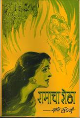 Ramacha Shela