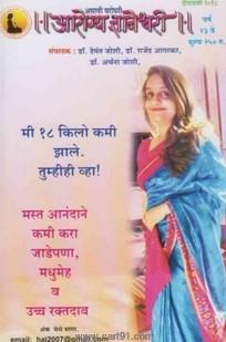 Arogya Dnyaneshwari Diwali Ank