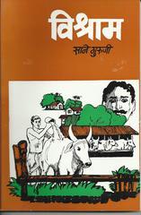 Vishram