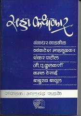 Saha Kathakar