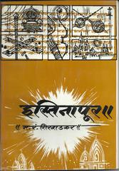 Hastinapur