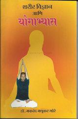 Sharirvidnyan Ani Yogaabhyas