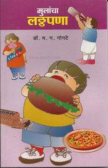 मुलांचा लठ्ठपणा