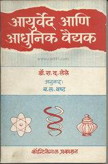 Ayurved Aani Aadhunik Vaidyak
