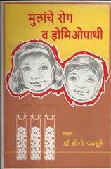 Mulanche Rog Va Homeopathy