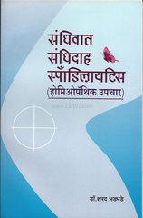 Sandhiwat, Sandhidah, Spondylitis