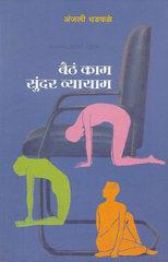 Baith Kam Sundar Vyayam