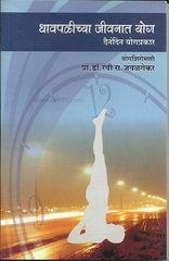 Dhavpalichya Jivanat Yog
