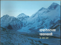Everest chya Payathyashi