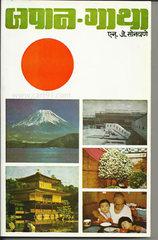 Japan Gatha