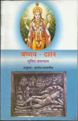 Vaishnav Darshan