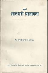 Sartha Dnyaneshwari Prastavana