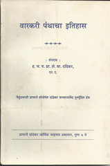 Varkari Panthacha Itihas