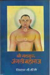 Sadguru Jangali Maharaj