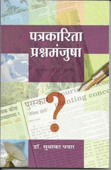 Patrakaritesathi Prashnamanjusha