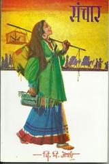 Sanchar