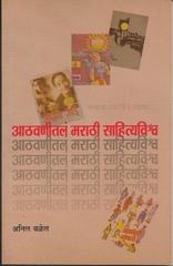 Athavanital Marathi Sahitya Vishwa