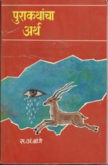 Purakathancha Artha