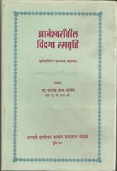Dnyaneshwaritil Vidagdha Rasvrutti