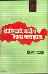 Sahityache Navin Bhasha Tatvadnyan