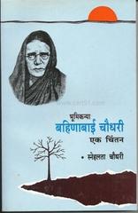 Bahinabai Chaudhari Ek Chintan
