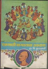 Eknathi Bhagawatacha Abhyas