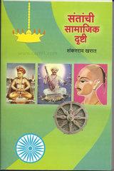 Santanchi Samajik Drushti