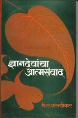 Dnyanadevancha Atmasanvad