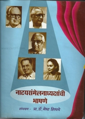 Natyasammelanadhyakshanchi Bhashane