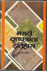 Marathi Vruttapatrancha Itihas