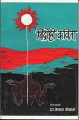 Vidrohi Kavita