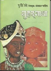 Surhud Gatha
