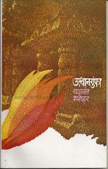 Utthanagunfa