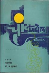 Chandanvel