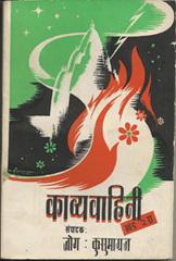Kavya Vahini 2