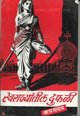 Swarajyatil Dufali