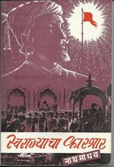 Swarajyacha  Karbhar