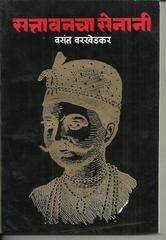 Sattavancha Senani