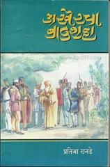 Akheracha Badshah