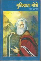 मुक्तिदाता मोशे
