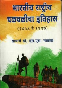 Bharatiy Rashtriy Chalvalicha Itihas