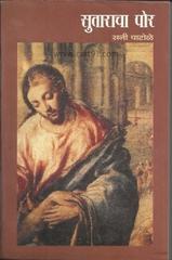 सुताराचा पोर (येशू ख्रिस्त)