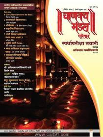 Chanakya Mandal Pariwar Spardhapariksha November 2018