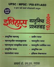 UPSC MPSC SET NET PET Itihas 10000+ Vastunishta Prashnasangrah