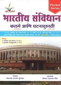 भारतीय संविधान कलमे आणि घटनादुरुस्ती